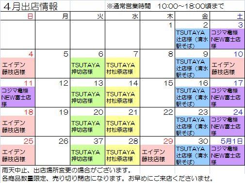 4月出店情報(変更)