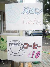 即席cafe