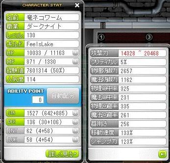 竜ネコ130ステータス