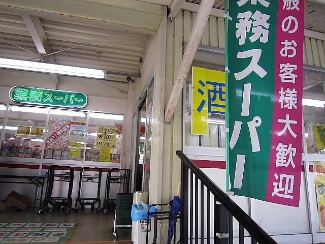 休日の買い物とお店発見とか。(*^_^*)