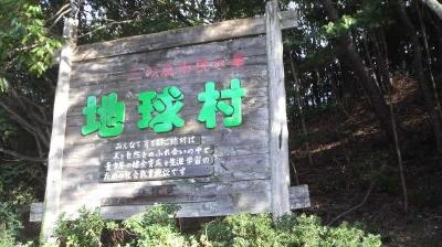 chikyumura01.jpg