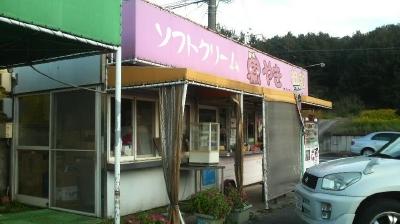 chikyumura10.jpg