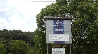shikokukaori01.jpg