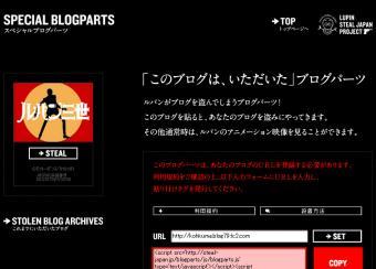 091216_stealjapanblog02.jpg