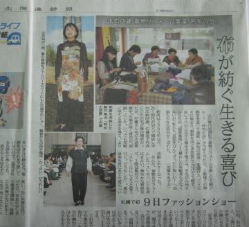 10月2日北海道新聞