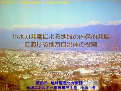 飯田市講演タイトル
