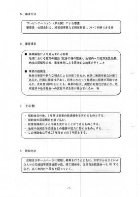 やまざどビジネス資料2