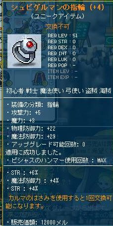 Maple120110_222130.jpg
