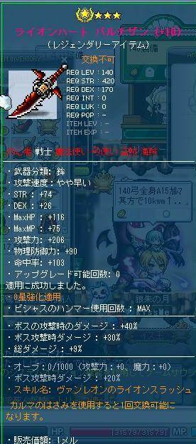 Maple120117_032028.jpg