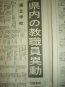 教職員異動blog