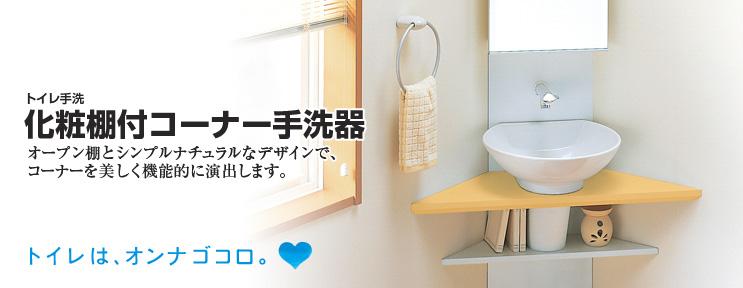 2階コーナー手洗い器