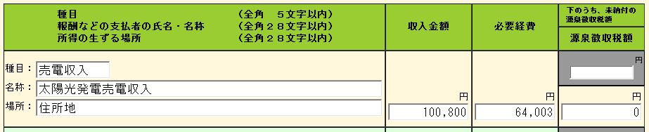 売電収入7