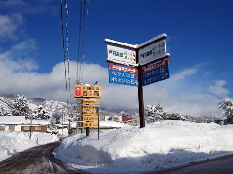 戸狩温泉スキー場入口