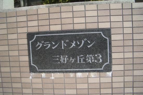 mini_グランドメゾン三好ヶ丘第3 005