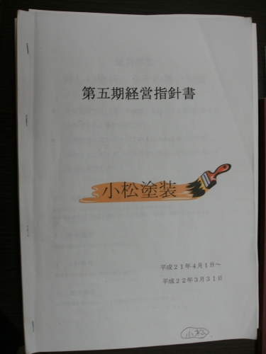 mini_第5期経営指針書