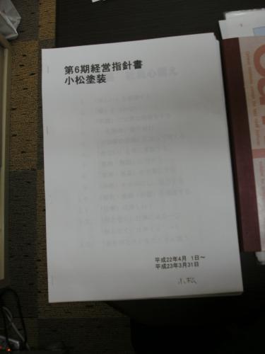 mini_第6期経営指針書