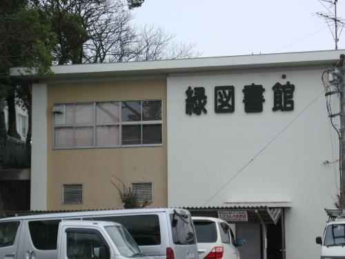 mini_緑図書館 001