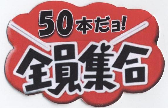 20100203 50本だヨ!全員集合