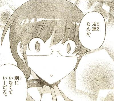 興味神神〜サンデー感想日記〜 神のみぞ知るセカイFlag.94〜おしえて!!神に〜さま!!〜