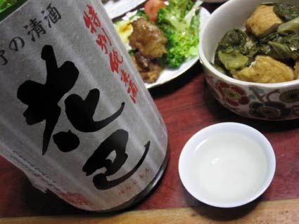 花巴 山廃純米無濾過生原酒