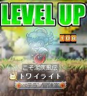LVUP!! 108達成!!