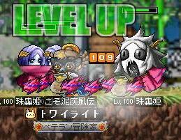 LVUP!!!109達成!!