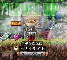 LVUP!!!112達成!!