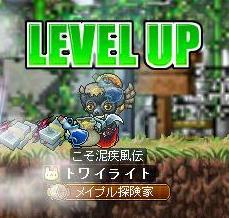 LVUP!!!115達成!!