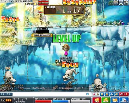 LVUP!!!117達成!!