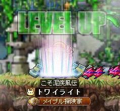 LVUP!!!119達成!!