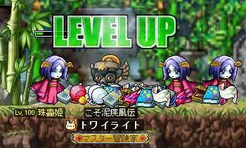 LVUP!!! 122達成!!