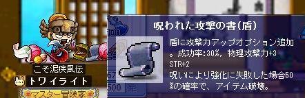 攻撃盾書GET!!!