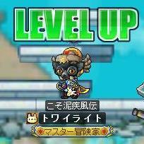 LVUP!! 123達成!!