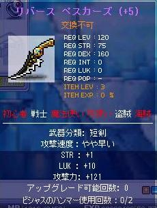 武器LV3