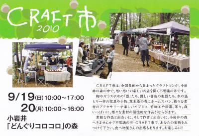 CRAFT市2010
