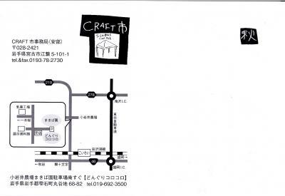 CRAFT2010裏