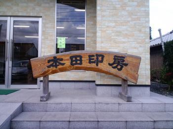 本田印房2
