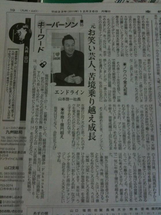 産経新聞エンドライン山本
