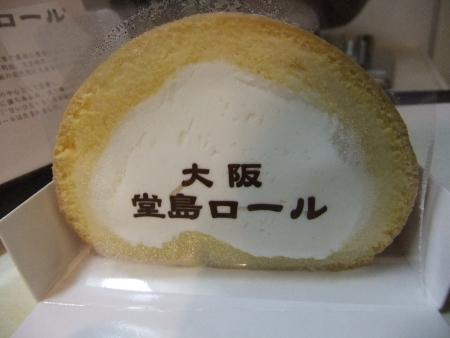 堂島ロール2