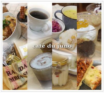 cafe-du-juno-11-1.jpg