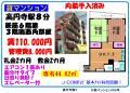 日新マンション 305 ケイアイホーム