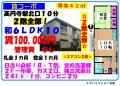 高円寺駅 賃貸 1LDK 徒歩10分 メグハウス 201 木の文