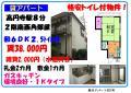 高円寺駅 賃貸 1K 徒歩8分 風呂なし 西川アパート201