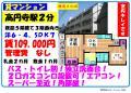 高円寺南ファミリーマンション 304 高円寺駅 賃貸 2DK