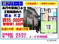 高円寺駅 高円寺 賃貸 バストイレ別 井上荘 202