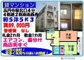 高円寺駅 高円寺 賃貸マンション 2K 宝ハイツ 202 ノグチ