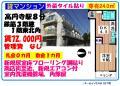 高円寺駅 賃貸 1DK 礼金0 パールハウスK 107号室 大町