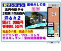 高円寺駅 賃貸 1K 礼金0 コーポ静風 107