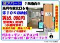 高円寺駅 賃貸 礼金0 サクラハイツ105号室 大町
