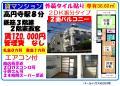 高円寺駅 賃貸 2DK 礼金0 パールハウスK 203